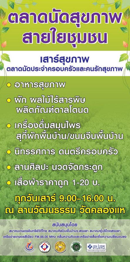 คำอธิบายภาพ : healthmarket-1