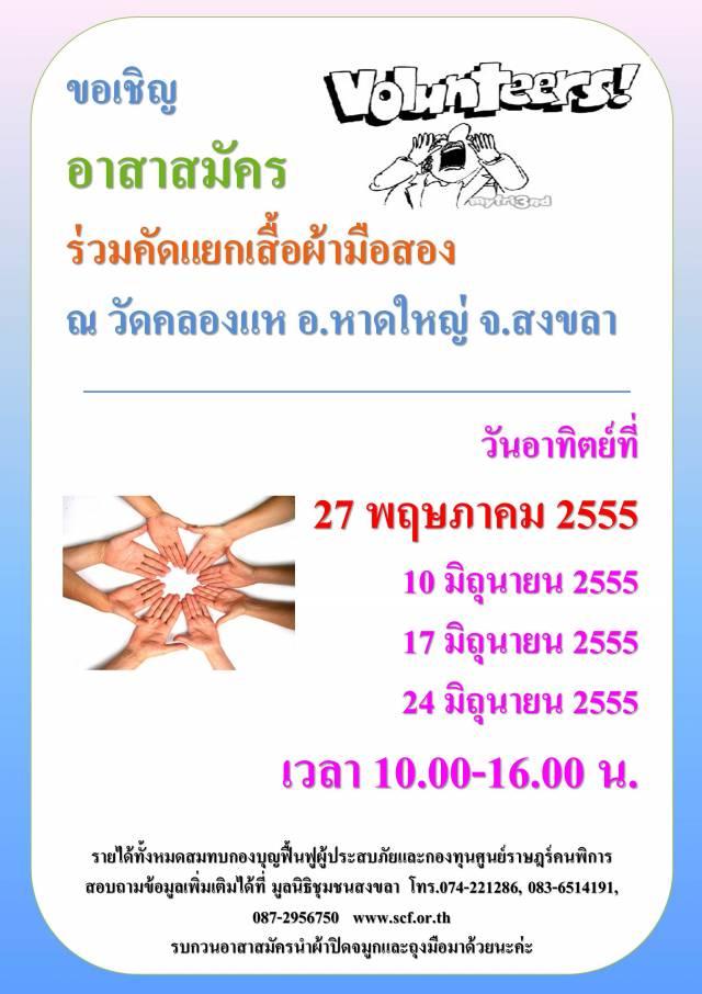 คำอธิบายภาพ : poster_PR_Volunteer